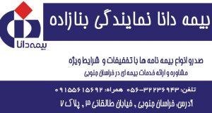 بیمه دانا نمایندگی بنازاده در خراسان جنوبی