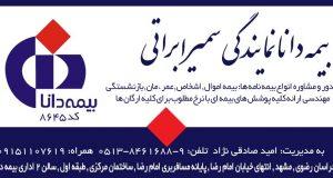 بیمه دانا نمایندگی سمیرا براتی در مشهد