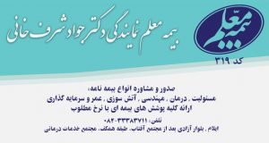 بیمه معلم نمایندگی دکتر جواد شرف خانی در ایلام