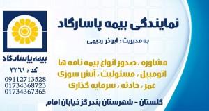 بیمه پاسارگاد ابوذر رحیمی در گلستان