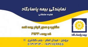 نمایندگی بیمه پاسارگاد سلطانی در بروجن
