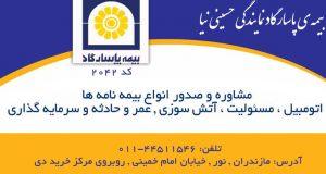 بیمه پاسارگاد نمایندگی حسینی نیا در نور