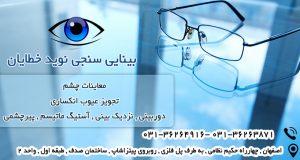 بینایی سنجی نوید خطایان در اصفهان