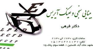 بهترین بینایی سنجی در ملک آباد مشهد