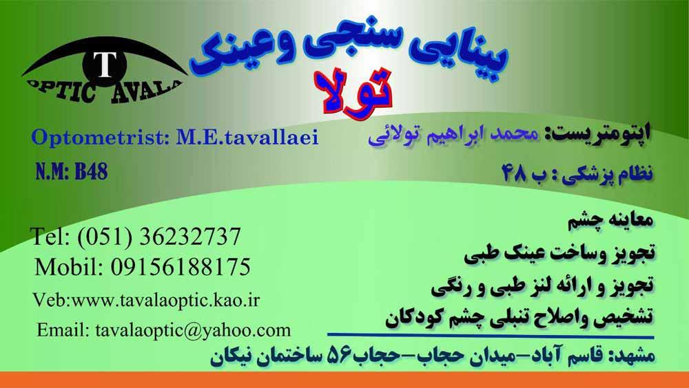 بینایی سنجی و عینک تولا در مشهد