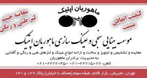 موسسه بینایی سنجی و عینک سازی ماهوریان اپتیک در تهران