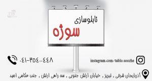 تابلوسازی سوژه در تبریز