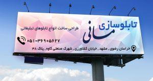 تابلوسازی مانی در مشهد