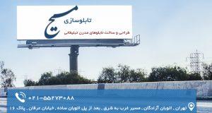 تابلوسازی مسیح در تهران
