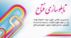 تابلوسازی فتاح در یزد