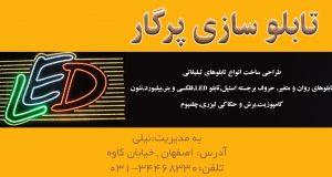 تابلوسازی پرگار در اصفهان