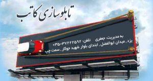 تابلوسازی کاتب در یزد