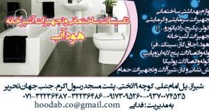 تاسیسات ساختمانی و تجهیزات آشپزخانه در شیراز