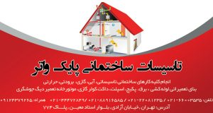 تاسیسات ساختمانی پایک واتر در تهران