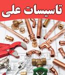 تاسیسات علی در تبریز