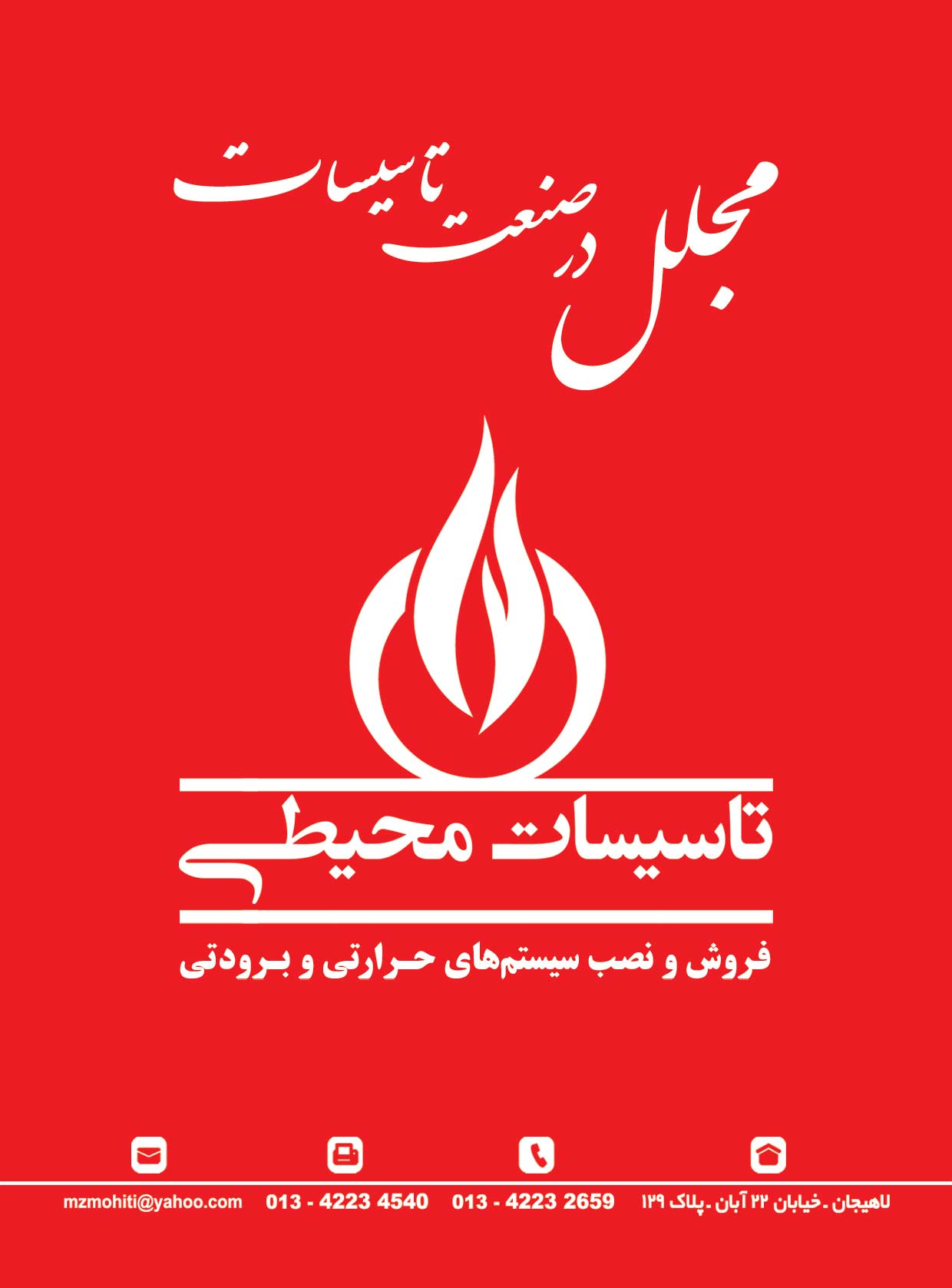 تاسیسات محیطی در لاهیجان3