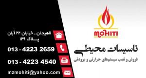 تاسیسات محیطی در لاهیجان