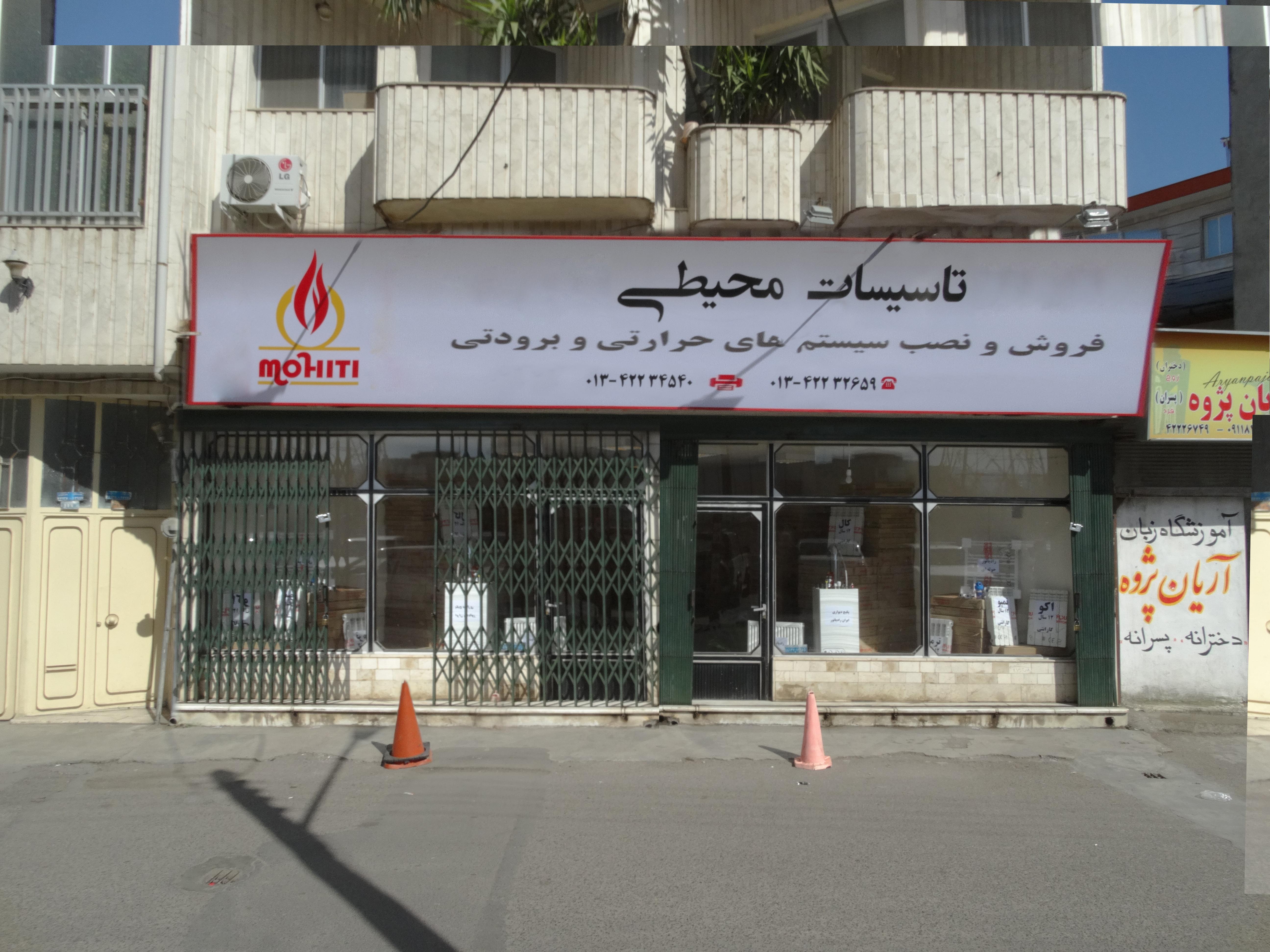 تاسیسات محیطی در لاهیجان5