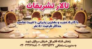 تالار تشریفات در زنجان