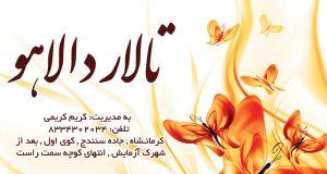 تالار دالاهو در کرمانشاه