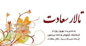 تالار سعادت در کرمانشاه