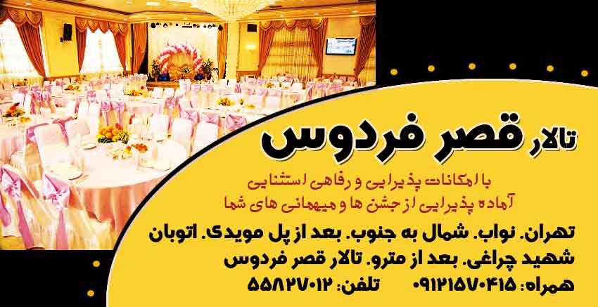 تالار قصر فردوس در تهران
