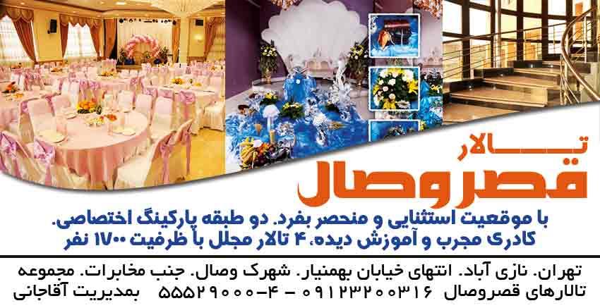 قصر وصال در تهران