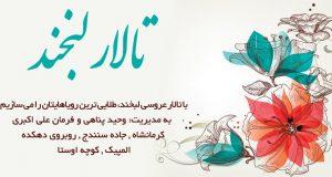 تالار لبخند در کرمانشاه