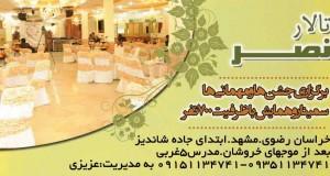 تالار نصر در مشهد