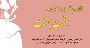تالار و باغسرا و رستوران هشت بهشت در مشهد