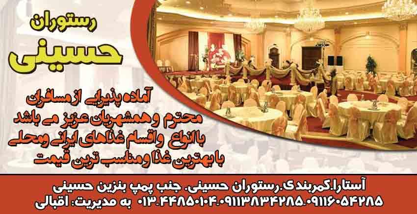 تالار و رستوران حسینی در آستارا