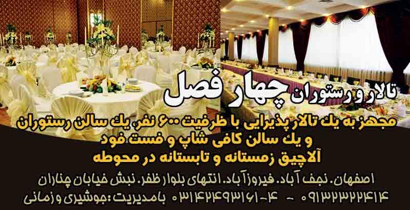 تالار و رستوران چهارفصل در اصفهان