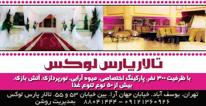 تالار پارس لوکس در تهران