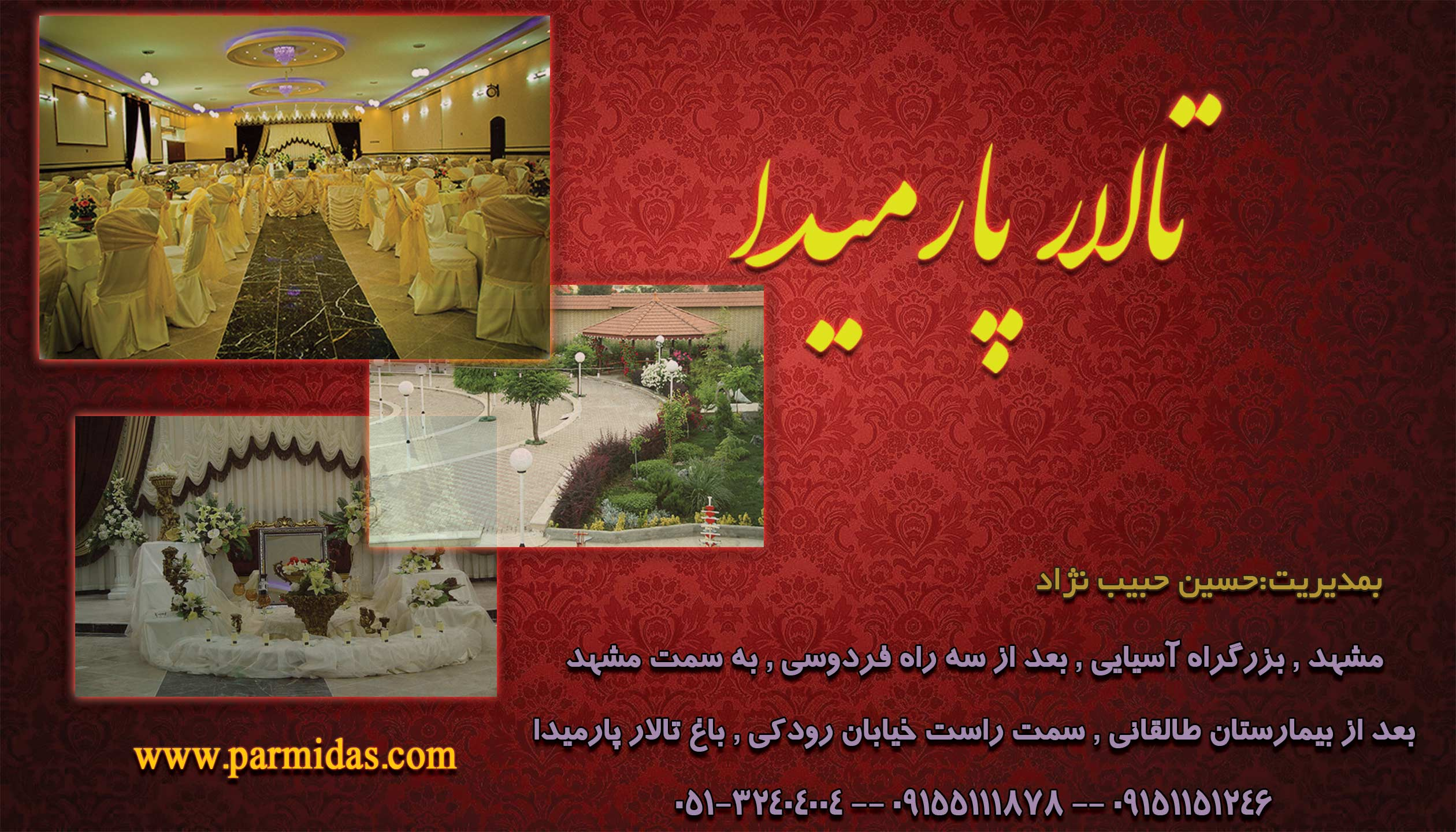 تالار پارمیدا در مشهد
