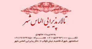 تالار پذیرایی الماس شهر در اسلامشهر