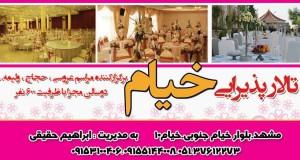 تالار پذیرایی خیام در مشهد