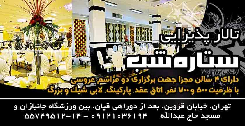 تالار پذیرایی ستاره شب در تهران