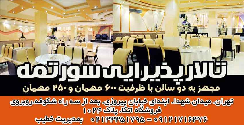 تالار پذیرایی سورتمه در تهران