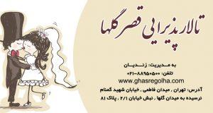 تالار پذیرایی قصر گلها در تهران