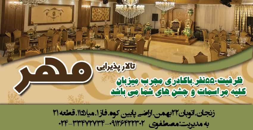 تالار پذیرایی مهر در زنجان