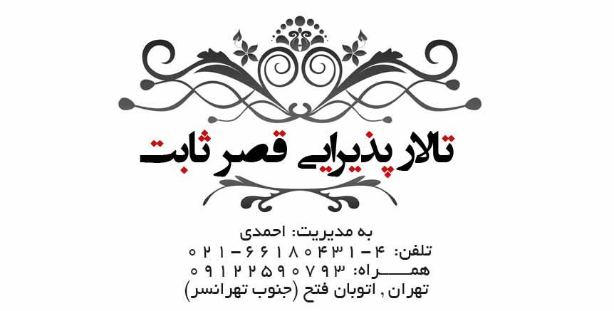 تالار پذیرایی قصر ثابت در تهران