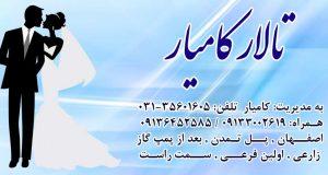 تالار کامیار در اصفهان