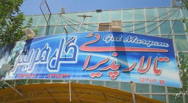 تالار گل مریم در اصفهان1