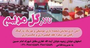 تالار گل مریم در اصفهان