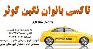 تاکسی بانوان نگین کوثر در کرج