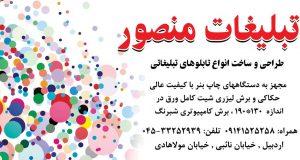 تبلیغات منصور طراحی و ساخت انواع تابلو های تبلیغاتی در اردبیل