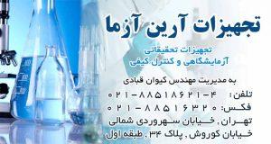 تجهیزات آرین آزما در تهران