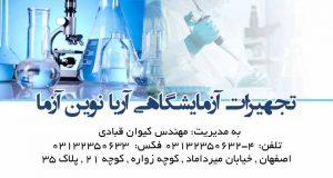 تجهیزات آزمایشگاهی آریا نوین آزما در اصفهان