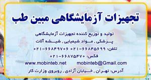 تجهیزات آزمایشگاهی مبین طب در تهران