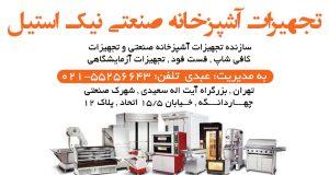 تجهیزات آشپزخانه صنعتی نیک استیل در تهران